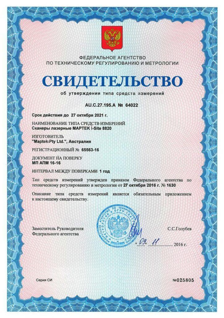 8820_certificate_Ru_161201 (Large)